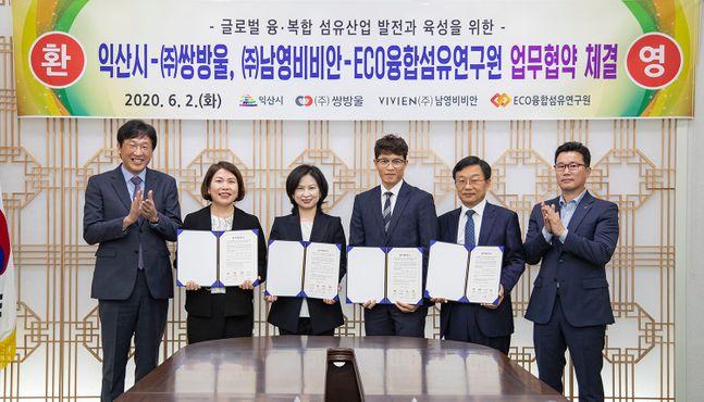 쌍방울그룹, 익산시·ECO융합섬유연구원 업무협약 체결식 기념촬영ⓒ쌍방울그룹