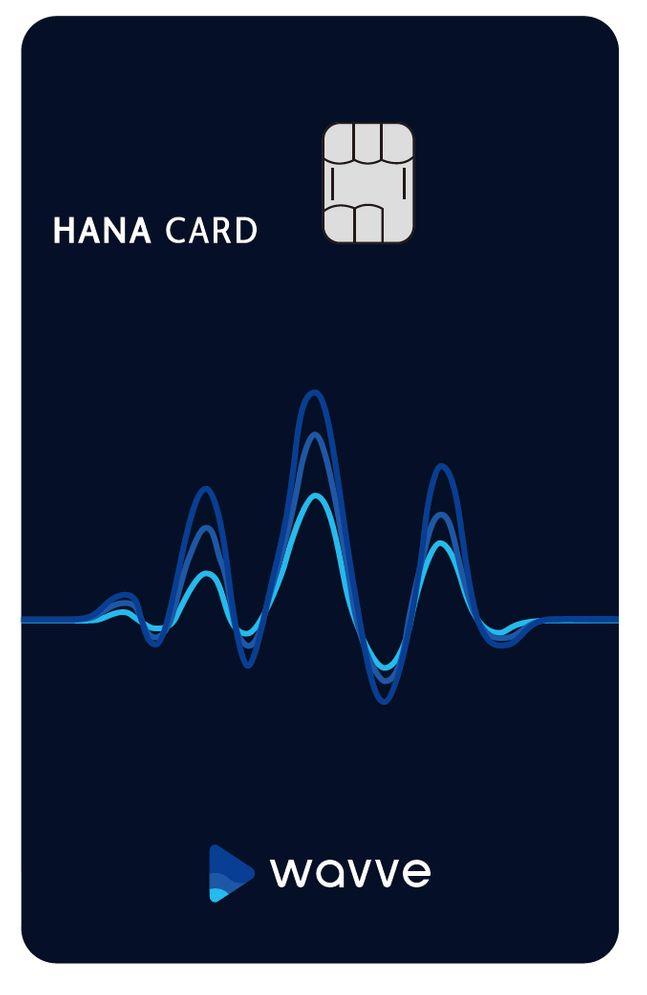 웨이브 카드 플레이트 ⓒ하나카드