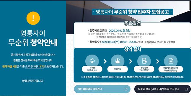 자이 홈페이지에 공지된 청약 마감 시간 변경 공고문. ⓒ자이 홈페이지 캡쳐