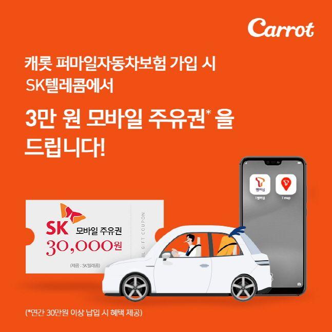 캐롯손해보험이 퍼마일 자동차보험 판매를 위해 SK텔레콤의 주요 앱 서비스와의 제휴를 시작한다.ⓒ캐롯손해보험