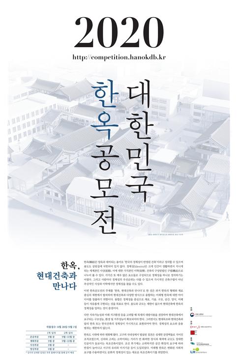 2020 대한민국 한옥공모전 포스터 ⓒ국토교통부