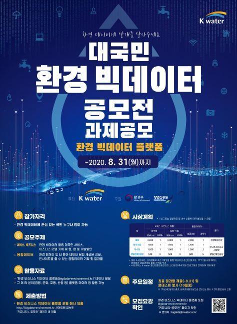 한국수자원공사 환경빅데이터 공모전 포스터 ⓒ한국수자원공사