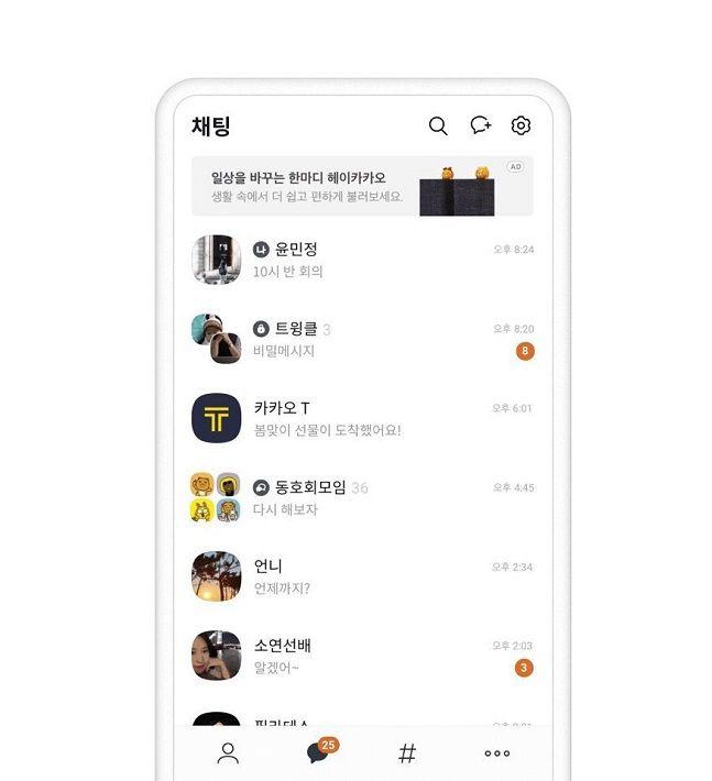 카카오톡 광고 상품 '톡보드'.ⓒ카카오