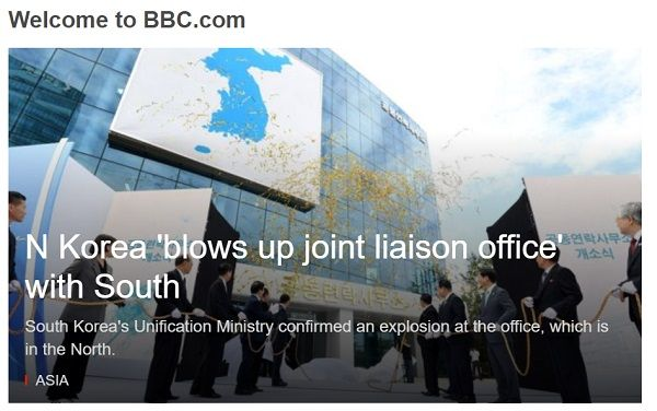 영국BBC방송은 인터넷판 메인 뉴스로 한국 관리들의 말을 인용해 북한이 개성 남북공동연락사무소를 폭파시켰다고 보도했다. ⓒ영국 BBC 홈페이지 메인 화면 갈무리