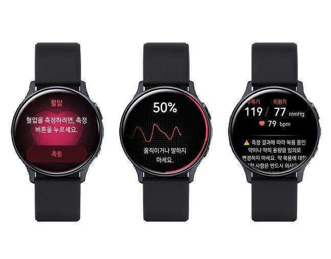 갤럭시 워치 액티브2에 적용된 혈압측정 앱 사용 모습.ⓒ삼성전자