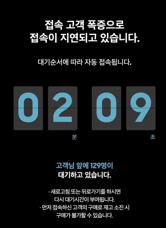 삼성전자가 방탄소년단(BTS)과 협업해 만든 '갤럭시S20+ BTS 에디션'이 19일 오전 10시 삼성닷컴에서 한정 판매를 시작한 뒤 약 1시간 만에 완판됐다. 사진은 삼성닷컴 홈페이지에 나타난 접속 지연 안내 팝업.