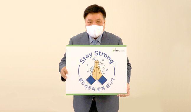 서정진 셀트리온그룹 회장이 코로나19 사태 극복을 위한 격려 메시지를 전달하는 '스테이 스트롱(Stay Strong)' 캠페인에 동참했다. ⓒ셀트리온