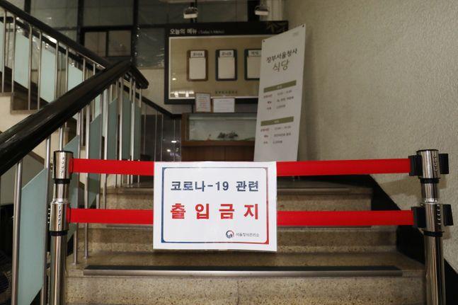 지난 19일 오전 서울 종로구 정부서울청사 구내식당으로 향하는 계단에 코로나19 관련 출입금지 안내문이 설치돼 있다.(자료사진)ⓒ데일리안 류영주 기자