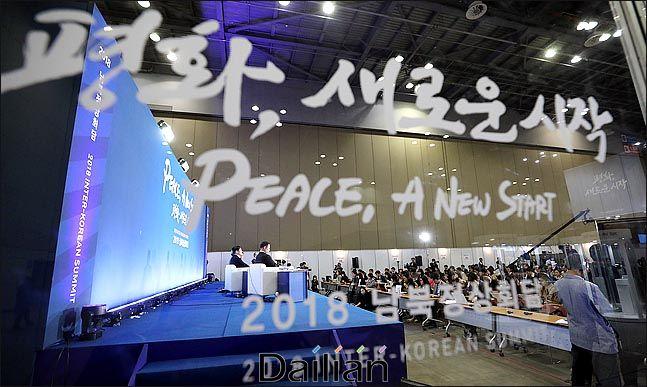 지난 2018 남북정상회담을 하루 앞둔 4월 26일 경기도 고양 킨텍스에 마련된 남북정상회담 프레스센터에서