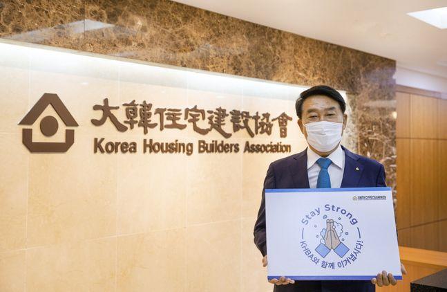 박재홍 대한주택건설협회 회장이 '대한주택건설협회(KHBA)와 함께 이겨냅시다'라는 피켓을 들고 코로나19 극복의지를 다졌다.ⓒ대한주택건설협회