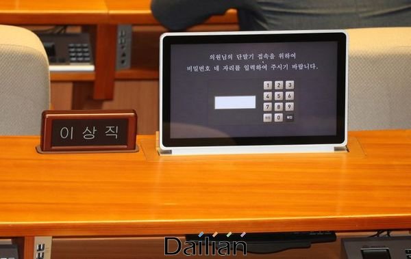 지난달 29일 오후 열린 국회 본회의에서 이상직 더불어민주당 의원이 불참해 자리가 비어 있다(자료사진). ⓒ데일리안 박항구 기자