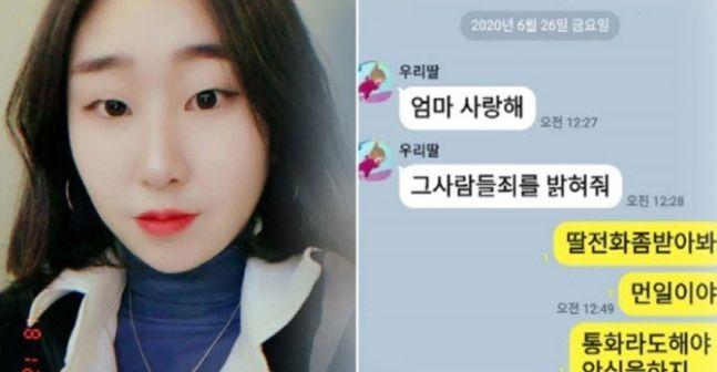 최숙현 선수가 극단적인 선택 직전 어머니에게 보낸 모바일 메시지 ⓒ 이용 의원실