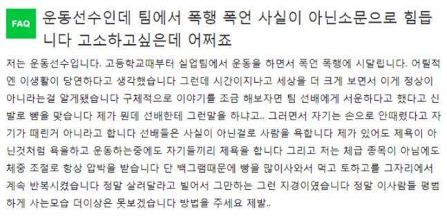 지난해 3월 최숙현 선수가 올린 것으로 추정되는 네이버 지식인 글. ⓒ 네이버 지식인 캡처
