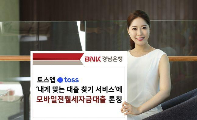 BNK경남은행이 토스 어플리케이션 내게 맞는 대출 찾기 서비스에 모바일전월세자금대출을 론칭했다.ⓒBNK경남은행