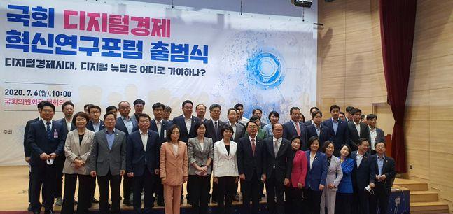6일 오전 국회의원회관 대회의실에서 열린 '국회 디지털경제 혁신연구포럼' 출범식에서 참석자들이 기념촬영을 하고 있다.ⓒ데일리안 김은경 기자