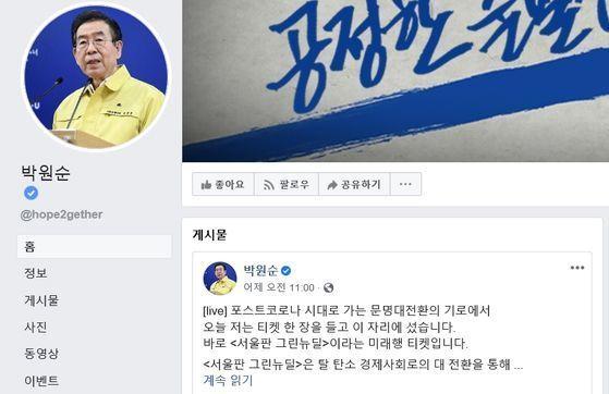 ⓒ박원순 서울시장 페이스북