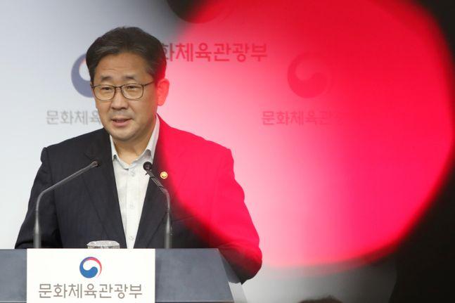 박양우 문화체육관광부 장관. ⓒ 데일리안 류영주 기자