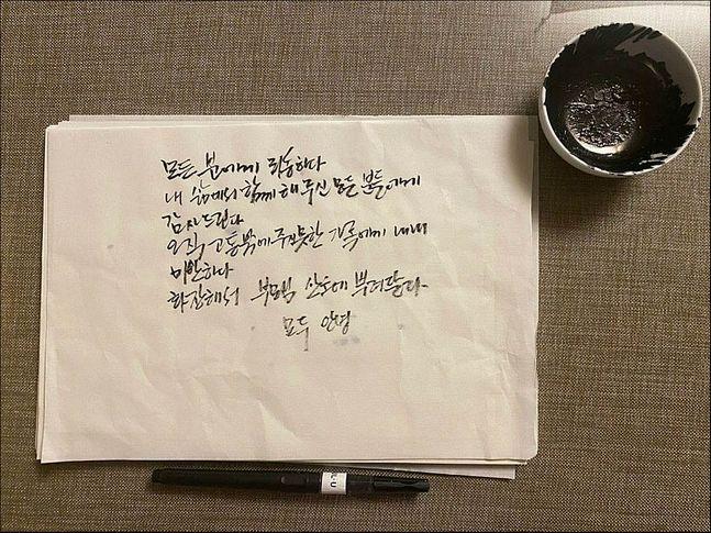고 박원순 서울시장의 유언장이 10일 오전 11시 50분 공개됐다. /서울시 제공 ⓒ서울시