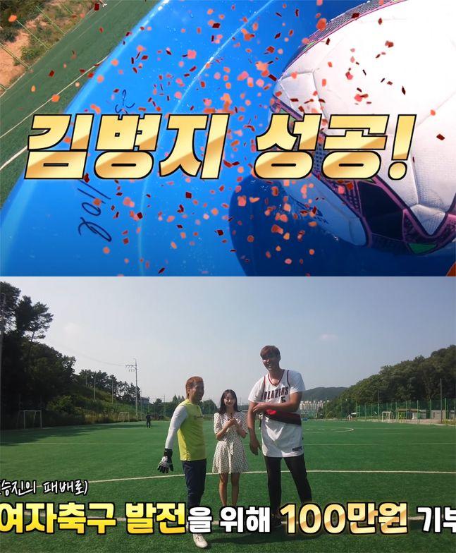 김병지 vs 하승진. 유튜브 화면 캡처.