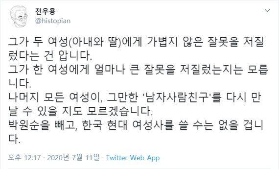 """진보 성향의 역사학자 전우용 씨는 박 시장을 두고 """"모든 여상이 그만한"""