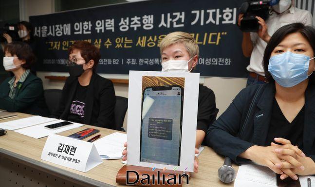 지난 13일 오후 서울 은평구 한국여성의전화에서 열린
