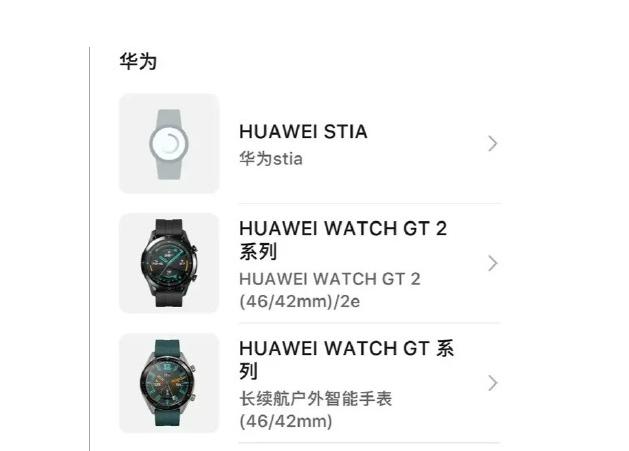 중국 SNS 웨이보에 올라온 화웨이 스티아 정보 캡처