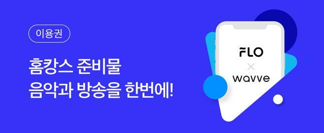 'FLO 무제한 X 베이직' 상품 홍보용 배너.ⓒ웨이브