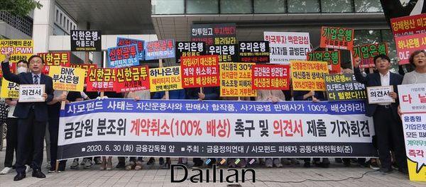금융정의연대 관계자들과 사모펀드 피해자들이 6월 30일 오후 서울 여의도 금융감독원 앞에서