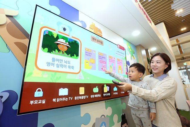 LG유플러스 U+tv 고객이 자녀와 IPTV 서비스를 이용하고 있다.ⓒLG유플러스