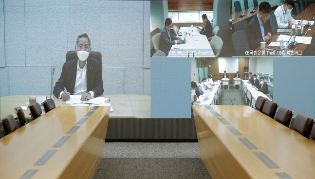 KB금융그룹이 23일 화상회의를 통해 KB뉴딜·혁신금융협의회를 진행하고 있다.ⓒKB금융그룹