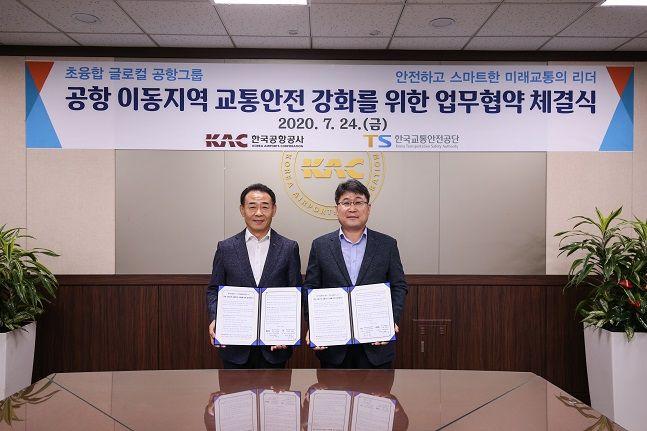 24일 열린 한국교통안전공단과 한국공항공사의 '공항 이동지역 교통안전 강화' 업무 협약식에서 관계자들이 기념촬영을 하고 있다.ⓒ한국교통안전공단