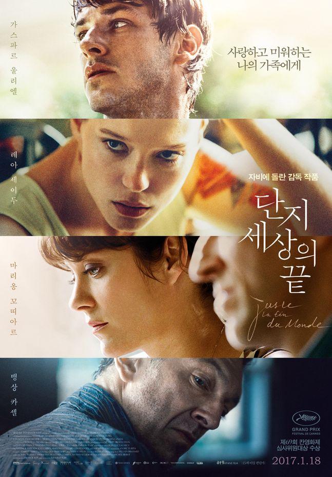 영화 포스터 ⓒ ㈜엣나인필름 제공