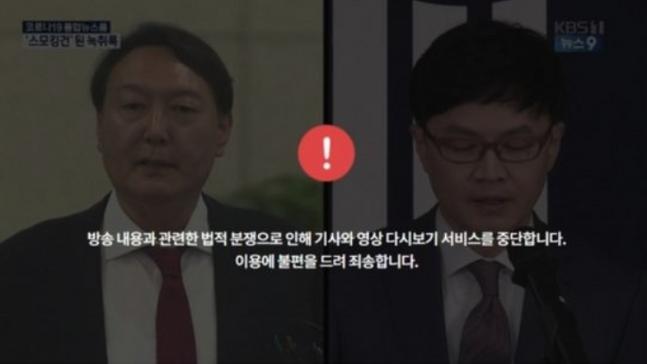 KBS 뉴스9 지난 18일 보도한