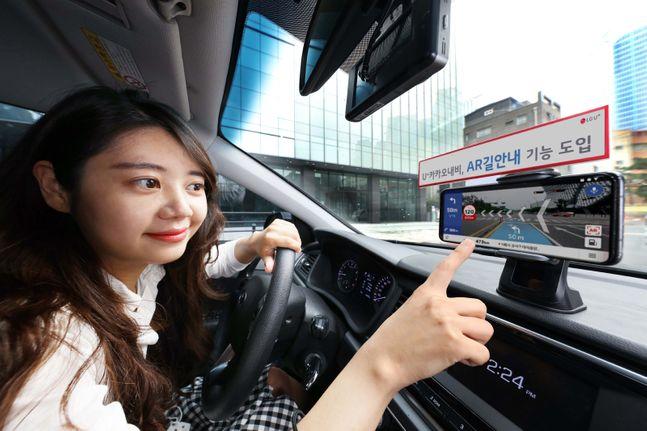 LG유플러스가 LG전자, 카카오모빌리티와 함께 모바일 내비게이션 서비스 U+카카오내비에 증강현실(AR) 길 안내 서비스를 도입한다고 29일 밝혔다. 사진은 모델이 서비스를 소개하고 있는 모습.ⓒLG유플러스
