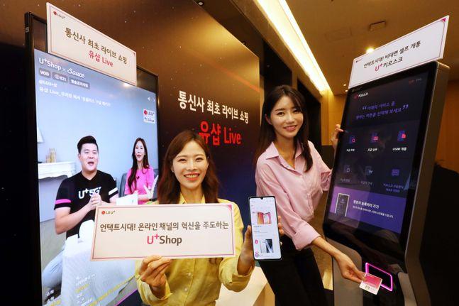 LG유플러스가 30일 서울 용산구 LG유플러스 본사에서 기자간담회를 열고 휴대폰 구매-개통-고객혜택 등 전 비대면 유통채널을 강화하는 방안을 발표했다. 사진은 모델들이 비대면 유통채널 서비스를 소개하는 모습.ⓒLG유플러스