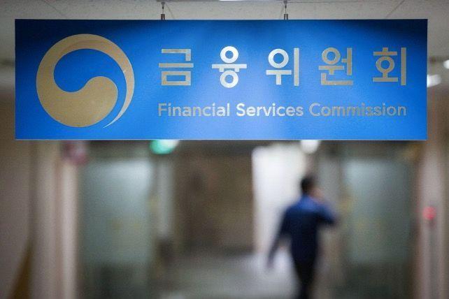 금융위원회 전경(자료사진)ⓒ금융위원회
