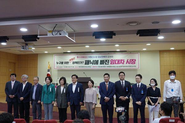 통합당 부동산시장 정상화특별위원회(위원장 송석준)는 30일 국회에서
