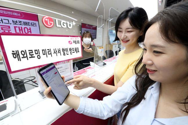 LG유플러스 고객이 인천공항 제2터미널 로밍센터에서 'U+안심로밍' 프로모션에 대해 소개받는 모습.ⓒLG유플러스