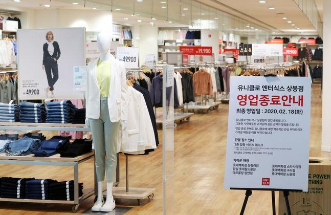 서울 중랑구 유니클로 엔터식스 상봉점 앞에 영업 종료를 알리는 세움 간판이 설치돼 있다.ⓒ뉴시스