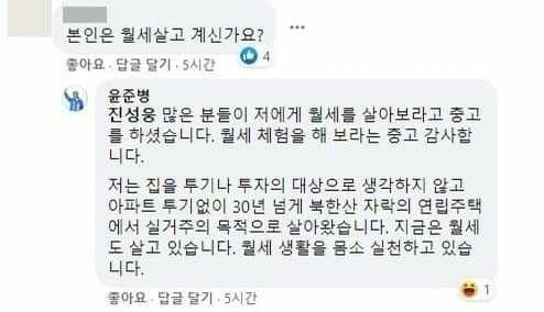 윤준병 더불어민주당 의원이 3일 새벽 자신의 페이스북에 대댓글을 달았다.ⓒ페이스북 캡처