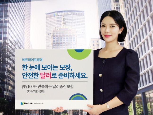 메트라이프생명 모델이 (무)100% 만족하는 달러종신보험 출시 소식을 전하고 있다.ⓒ메트라이프생명