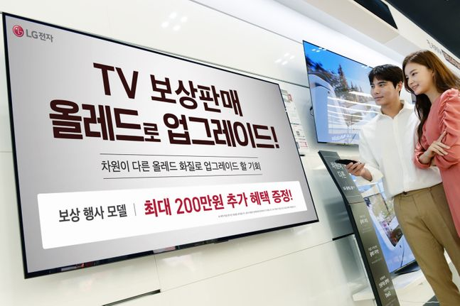 LG전자가 구형 TV를 최신형 'LG 올레드 TV'로 업그레이드할 수 있는 보상 판매를 실시한다고 4일 밝혔다. 사진은 모델들이 이벤트 소식을 알리는 모습.ⓒLG전자