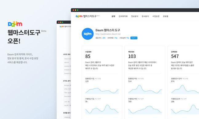 카카오 '다음 웹마스터 도구 베타(Beta)' 서비스.ⓒ카카오