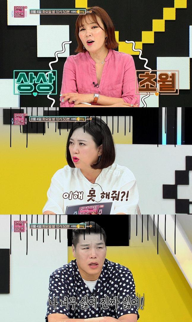 곽정은, 김숙, 서장훈ⓒKBS Joy