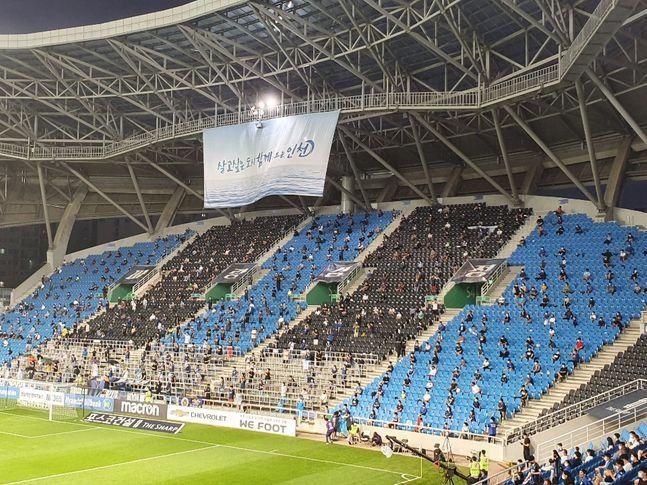 인천의 홈경기에 입장한 관중들이 거리두기를 하며 관람하고 있다. ⓒ 한국프로축구연맹