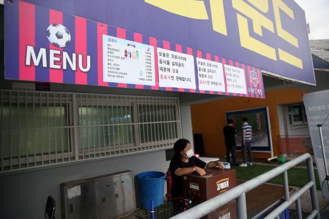 방역 수칙에 따라 매점서 물과 음료만 판매한 수원FC. ⓒ 한국프로축구연맹