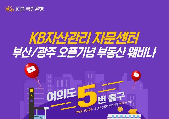 KB국민은행이 부산·광주 자문센터 오픈을 기념해 부동산 웨비나를 개최한다.ⓒKB국민은행