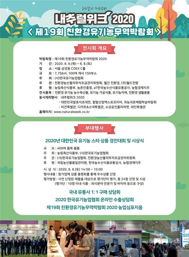 제19회 친환경유기농무역박람회 개최 포스터 ⓒ농식품부