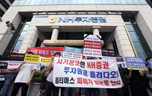 옵티머스 펀드 피해자들이 서울 여의도 NH투자증권 본사 앞에서 집회를 열고 있다.(자료사진) ⓒ뉴시스