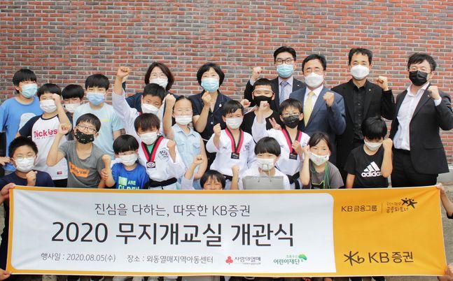 KB증권은 대구·경북 지역의 아동들을 위해 2개의 무지개교실을 동시에 개관했다고 밝혔다. ⓒKB증권